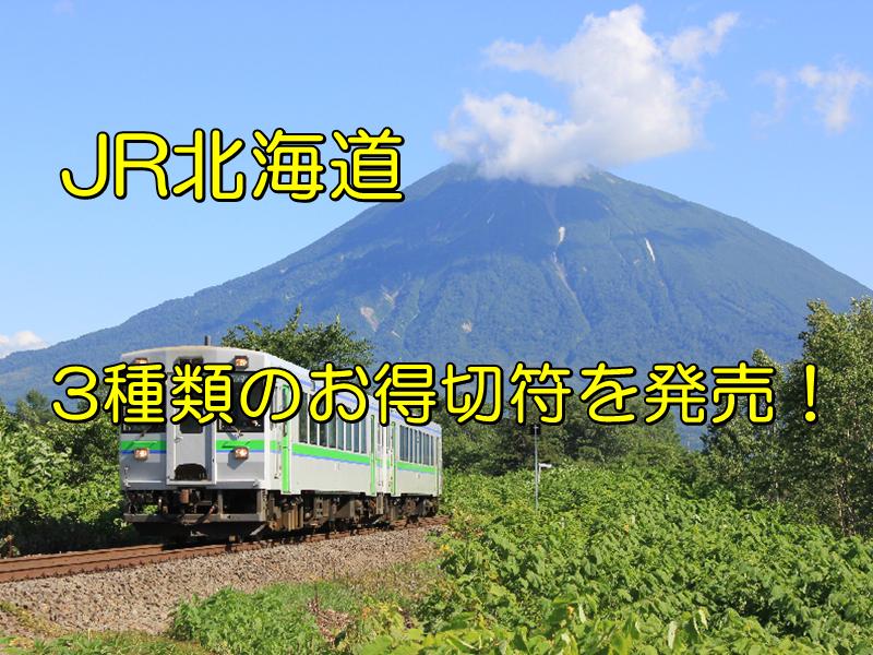 山 購入 北海道 ソロキャンパーのあこがれ「北海道の山を購入」