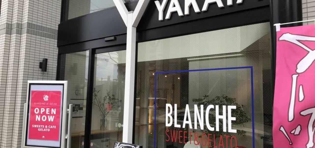 Yakata Blanche(館ブランシェ)札幌店 北円山にある人気スイーツ店のメニュー紹介と食レポ!