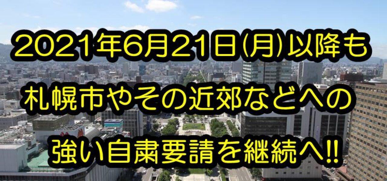 2021年6月21日に北海道の緊急事態宣言解除が決定!札幌市とその近郊を対象に自粛要請が継続へ